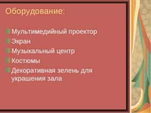 Оборудование: Мультимедийный проектор Экран Музыкальный центр Костюмы Декорат