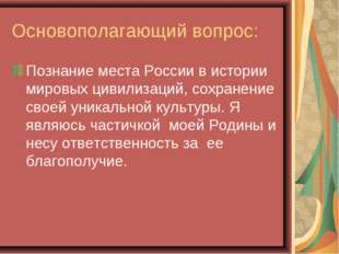Основополагающий вопрос: Познание места России в истории мировых цивилизаций,