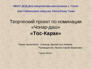 МБОУ ДОД Дом творчества школьников с. Тээли Бай-Тайгинского кожууна Республи