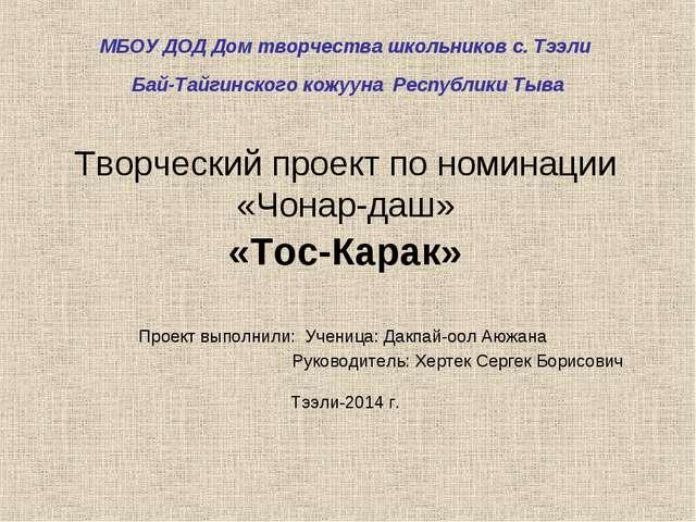 МБОУ ДОД Дом творчества школьников с. Тээли Бай-Тайгинского кожууна Республи...