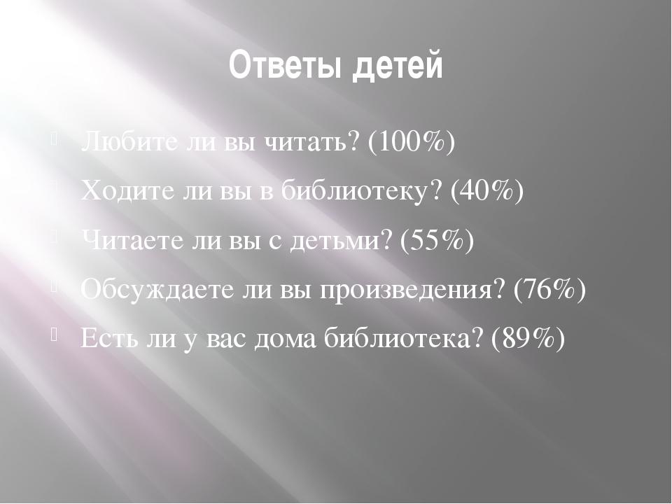 Ответы детей Любите ли вы читать? (100%) Ходите ли вы в библиотеку? (40%) Чит...