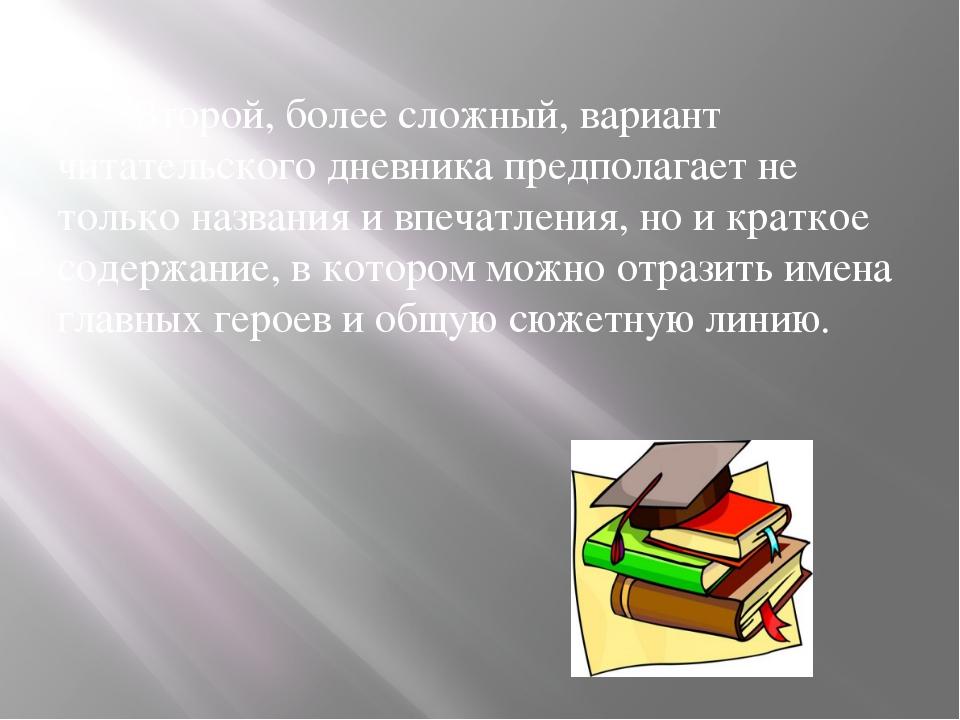 Второй, более сложный, вариант читательского дневника предполагает не только...