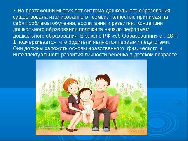 На протяжении многих лет система дошкольного образования существовала изолир...