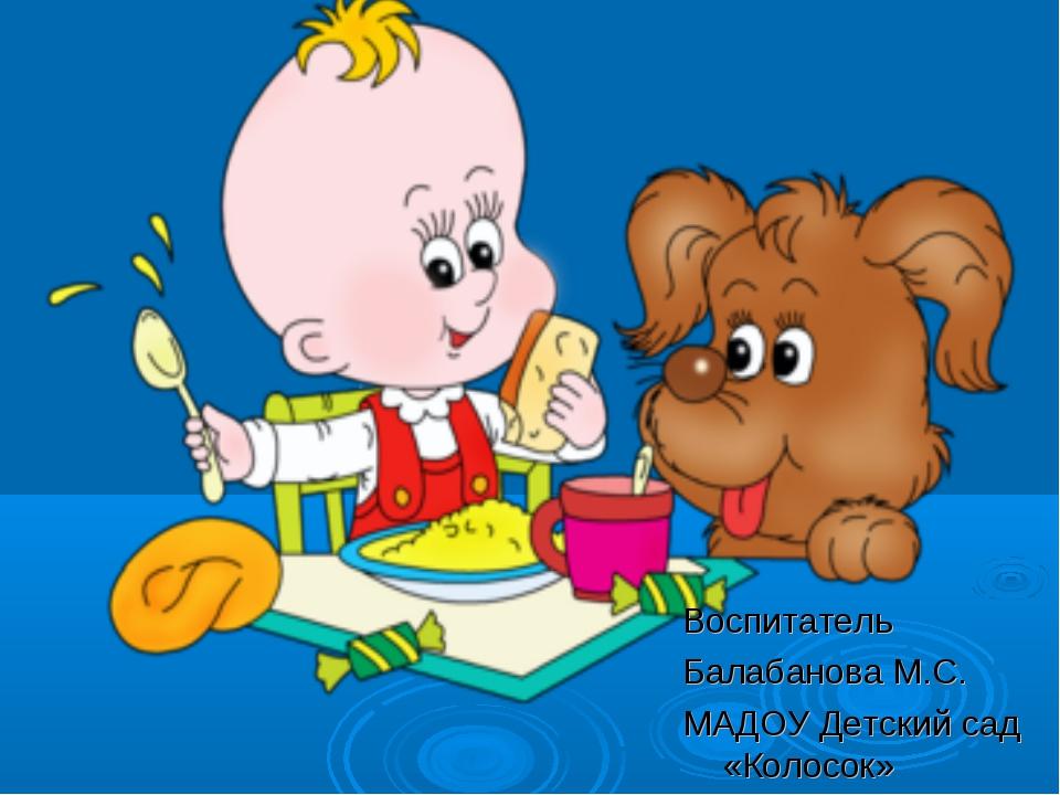 Воспитатель Балабанова М.С. МАДОУ Детский сад «Колосок»