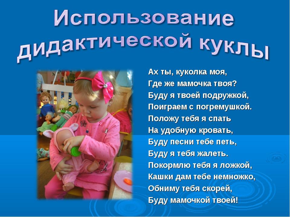 Ах ты, куколка моя, Где же мамочка твоя? Буду я твоей подружкой, Поиграем с п...