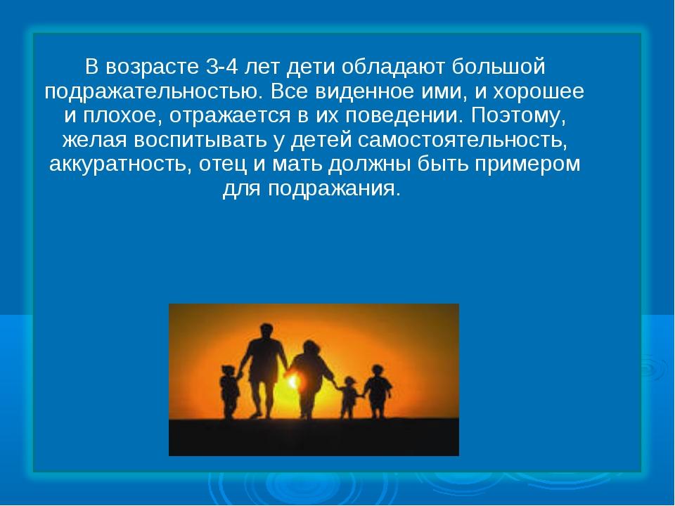 В возрасте 3-4 лет дети обладают большой подражательностью. Все виденное ими,...