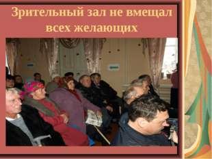 Зрительный зал не вмещал всех желающих