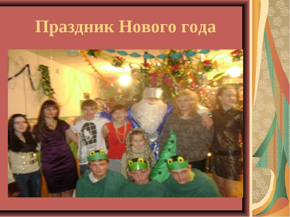 Праздник Нового года