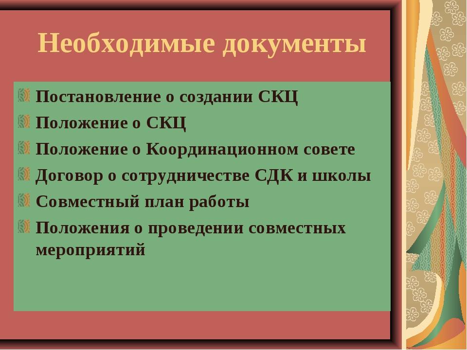 Необходимые документы Постановление о создании СКЦ Положение о СКЦ Положение...