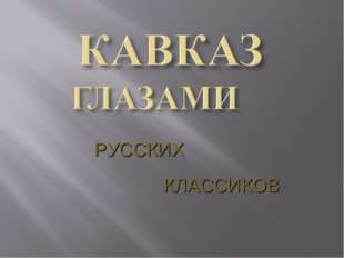 РУССКИХ КЛАССИКОВ