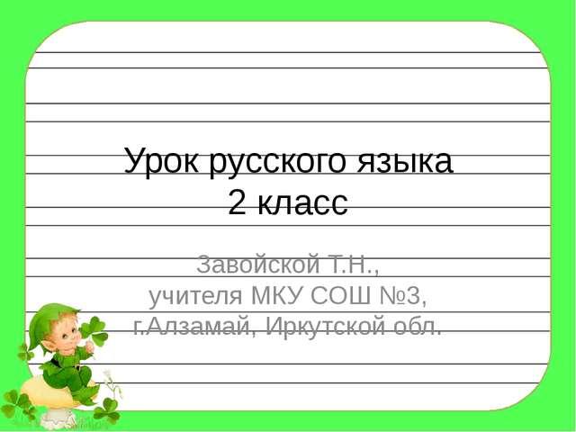 Урок русского языка 2 класс Завойской Т.Н., учителя МКУ СОШ №3, г.Алзамай, Ир...