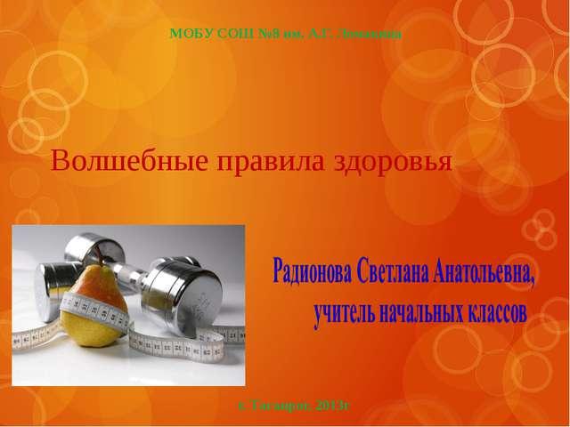 Волшебные правила здоровья МОБУ СОШ №8 им. А.Г. Ломакина г. Таганрог, 2013г