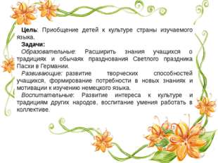 Цель: Приобщение детей к культуре страны изучаемого языка. Задачи: Образовате