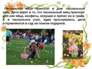 Пасхальное яйцо приносит в дом пасхальный заяц. Дети верят в то, что пасхаль