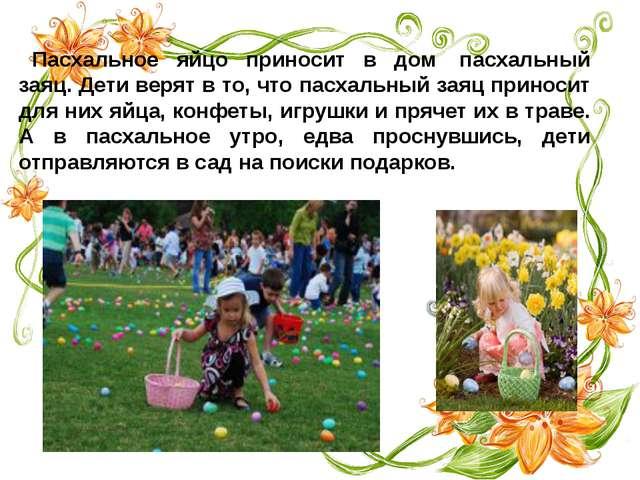 Пасхальное яйцо приносит в дом пасхальный заяц. Дети верят в то, что пасхаль...
