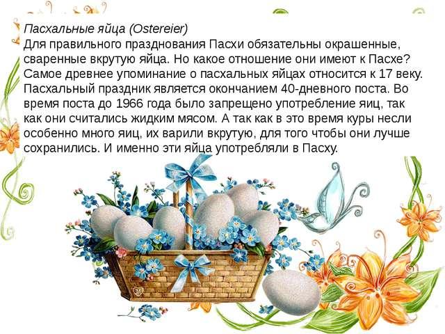 Пасхальные яйца (Ostereier) Для правильного празднования Пасхи обязательны ок...