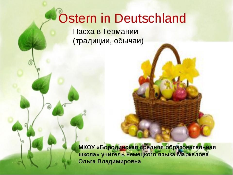 Ostern in Deutschland Пасха в Германии (традиции, обычаи) МКОУ «Бородинская с...