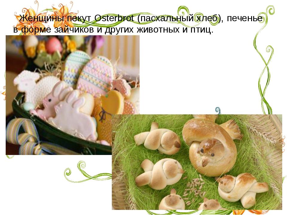 Женщины пекут Osterbrot (пасхальный хлеб), печенье в форме зайчиков и других...