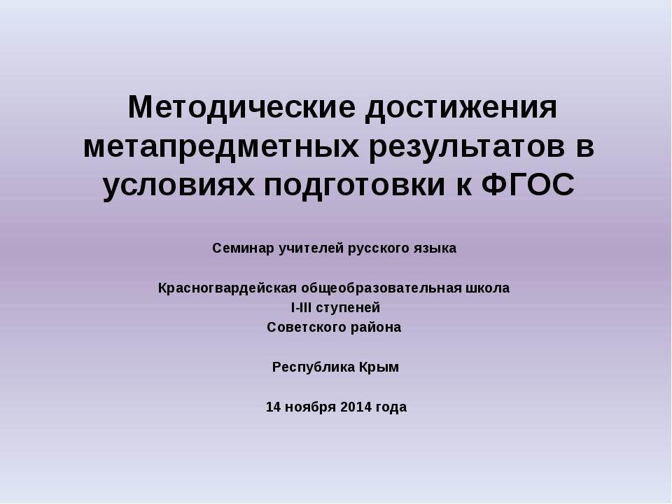 Методические достижения метапредметных результатов в условиях подготовки к Ф...