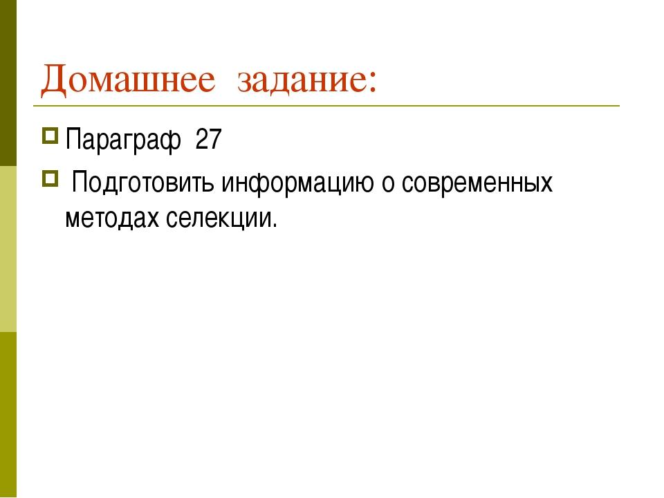 Домашнее задание: Параграф 27 Подготовить информацию о современных методах се...