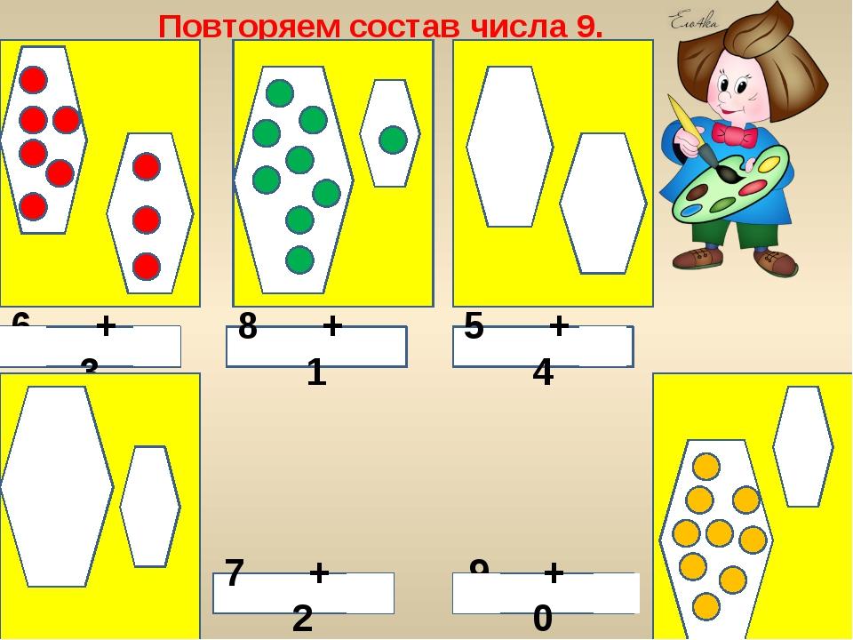 Повторяем состав числа 9. 6 + 3 8 + 1 5 + 4 9 + 0 7 + 2
