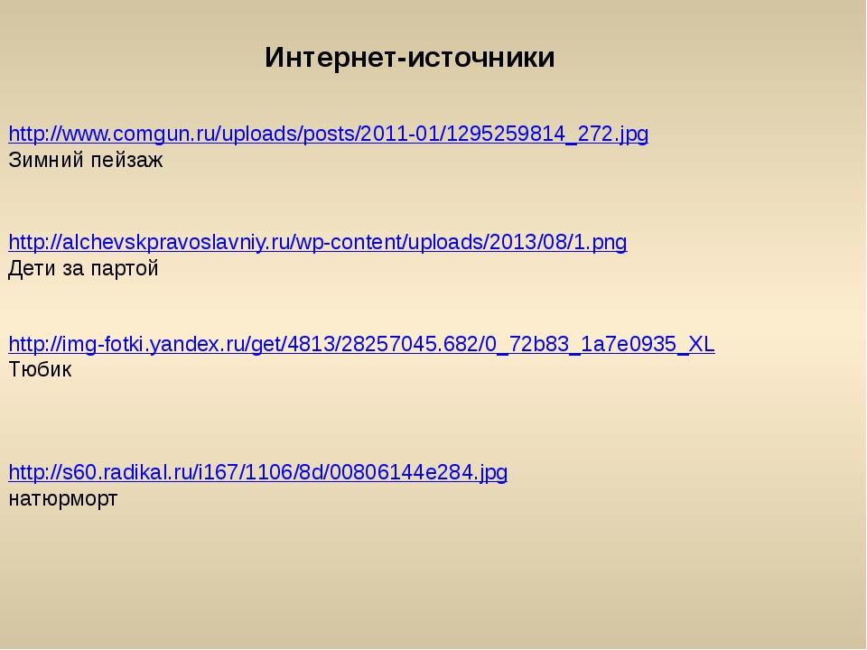 http://alchevskpravoslavniy.ru/wp-content/uploads/2013/08/1.png Дети за парто...