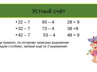 22 – 7 93 – 4 28 + 9 32 – 7 73 – 4 38 +9 42 – 7 53 – 4 48 + 9 Устный счёт Най