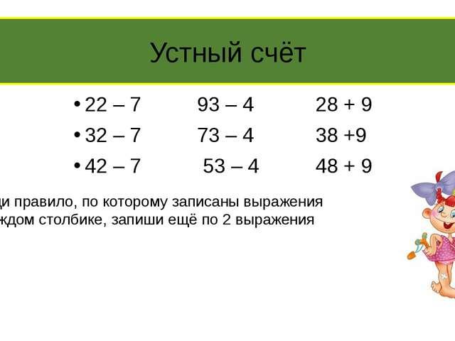 22 – 7 93 – 4 28 + 9 32 – 7 73 – 4 38 +9 42 – 7 53 – 4 48 + 9 Устный счёт Най...