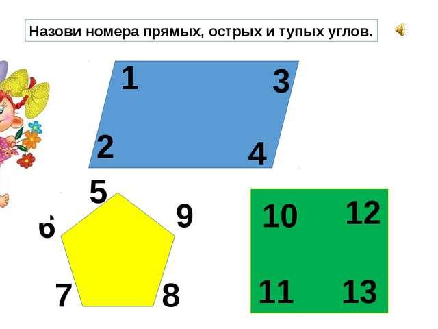 Назови номера прямых, острых и тупых углов. 1 2 3 4 5 6 7 8 9 10 11 12 13