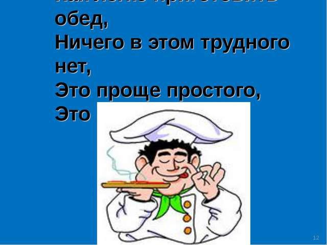 Как легко приготовить обед, Ничего в этом трудного нет, Это проще простого,...