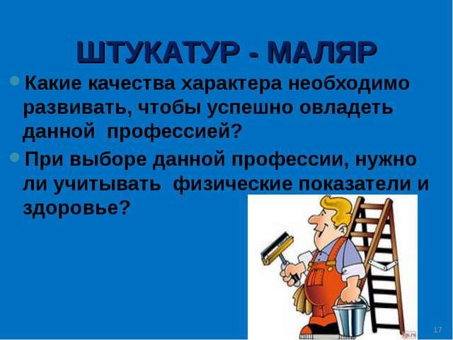 ШТУКАТУР - МАЛЯР Какие качества характера необходимо развивать, чтобы успешн...