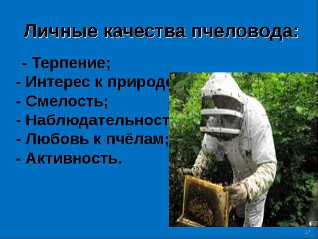 Личные качества пчеловода: - Терпение; - Интерес к природе; - Смелость; - Наб...
