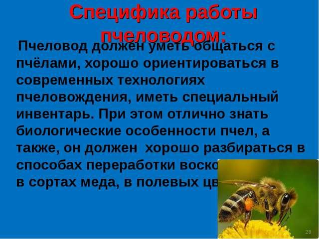 Cпецифика работы пчеловодом: Пчеловод должен уметь общаться с пчёлами, хорошо...