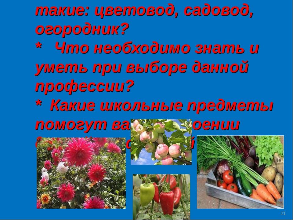 * Что это за профессии такие: цветовод, садовод, огородник? * Что необходимо...