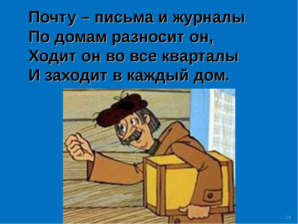 Почту – письма и журналы По домам разносит он, Ходит он во все кварталы И за...