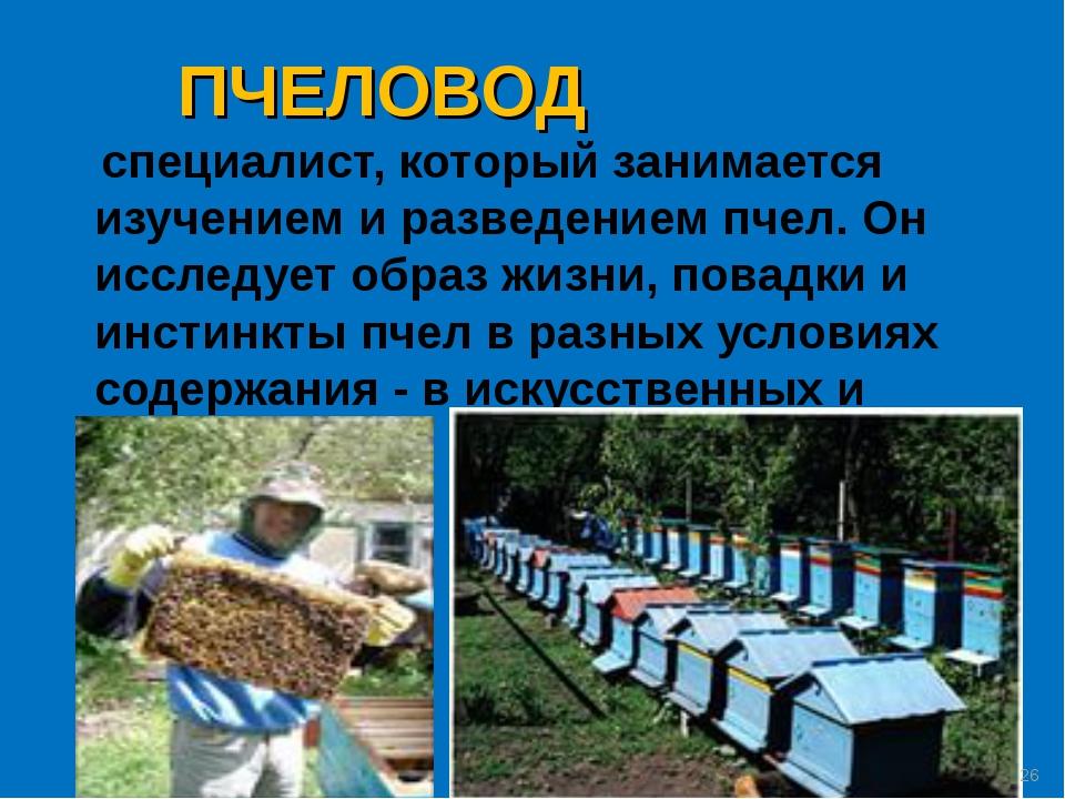 ПЧЕЛОВОД специалист, который занимается изучением и разведением пчел. Он иссл...