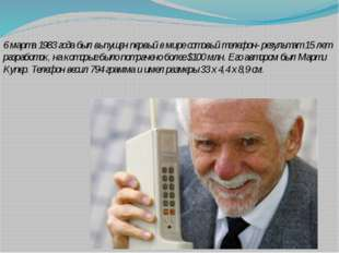 6 марта 1983 года был выпущен первый в мире сотовый телефон- результат 15 лет