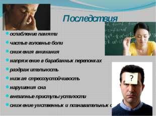 Последствия ослабление памяти частые головные боли снижения внимания напряжен