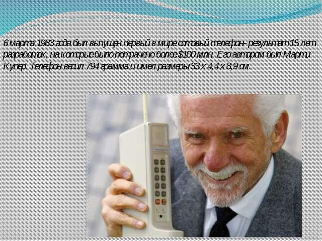 6 марта 1983 года был выпущен первый в мире сотовый телефон- результат 15 лет...