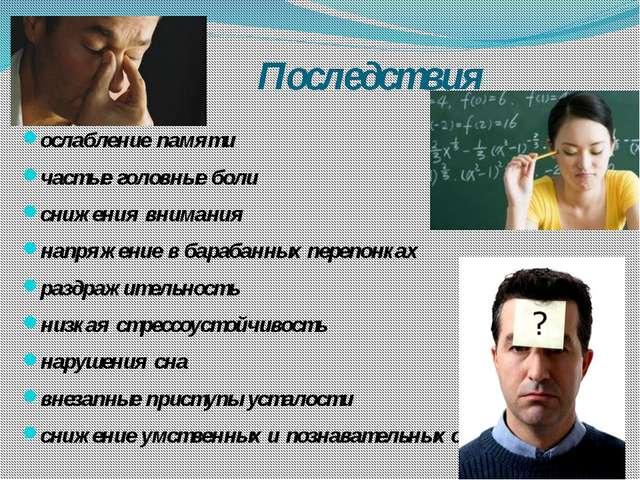 Последствия ослабление памяти частые головные боли снижения внимания напряжен...