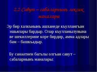 2.2 Савут – сабаларнынъ лексик маналары Эр бир халкънынъ ашханеде къуллангъа