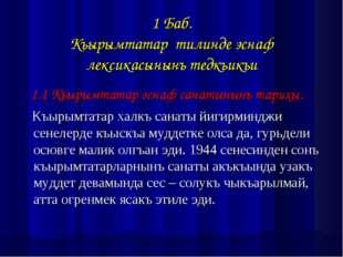 1 Баб. Къырымтатар тилинде эснаф лексикасынынъ тедкъикъи 1.1 Къырымтатар эсн