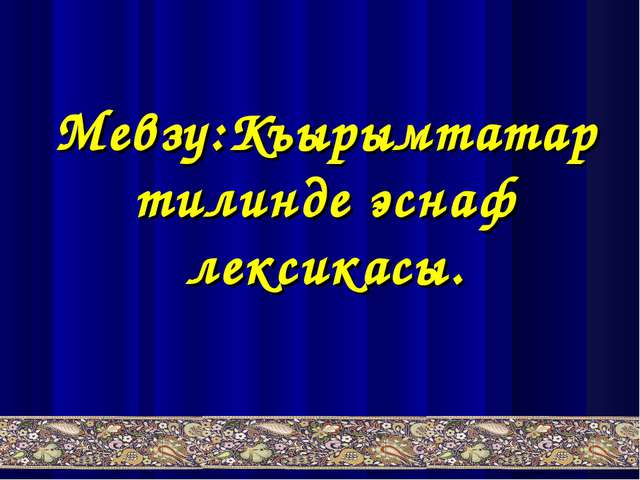 Мевзу:Къырымтатар тилинде эснаф лексикасы.