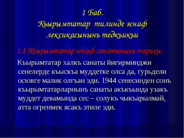 1 Баб. Къырымтатар тилинде эснаф лексикасынынъ тедкъикъи 1.1 Къырымтатар эсн...