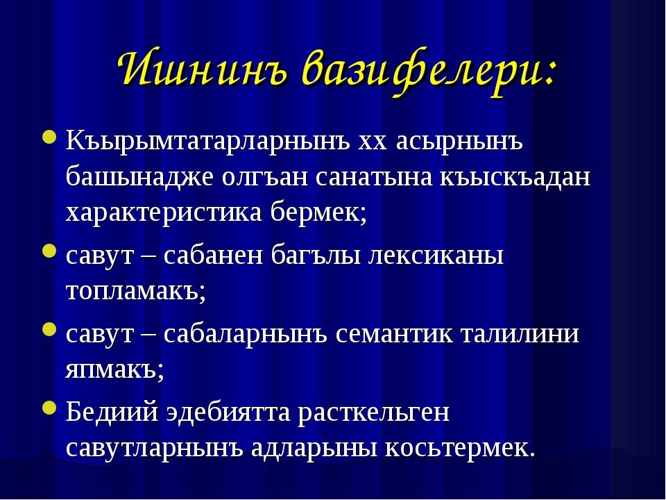 Ишнинъ вазифелери: Къырымтатарларнынъ xx асырнынъ башынадже олгъан санатына к...