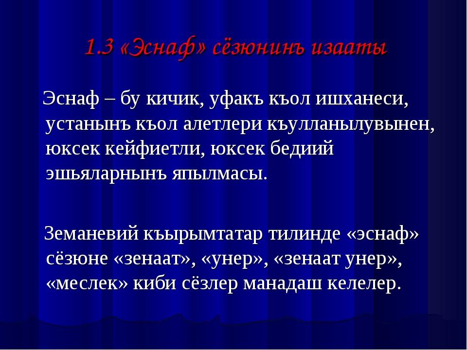 1.3 «Эснаф» сёзюнинъ изааты Эснаф – бу кичик, уфакъ къол ишханеси, устанынъ к...