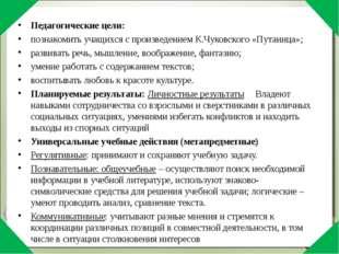 Педагогические цели: познакомить учащихся с произведением К.Чуковского «Путан