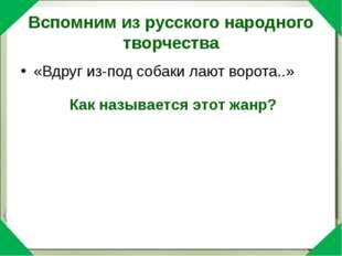 Вспомним из русского народного творчества «Вдруг из-под собаки лают ворота..»