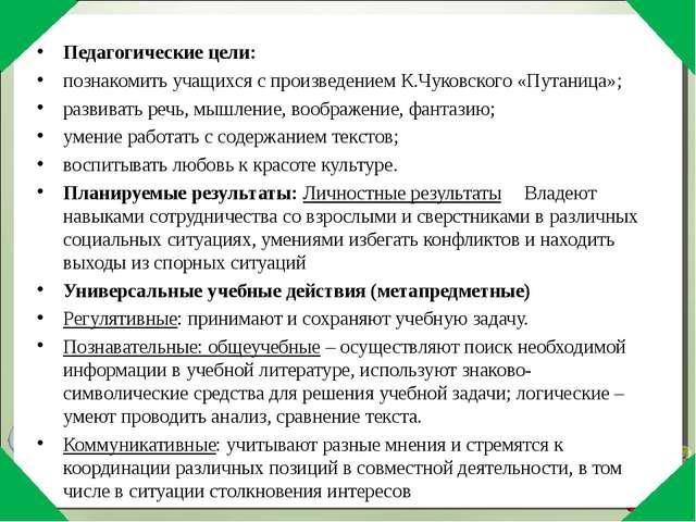 Педагогические цели: познакомить учащихся с произведением К.Чуковского «Путан...