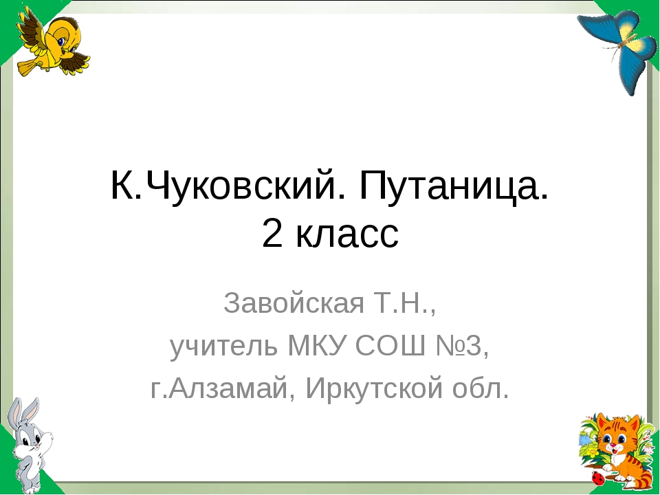К.Чуковский. Путаница. 2 класс Завойская Т.Н., учитель МКУ СОШ №3, г.Алзамай,...